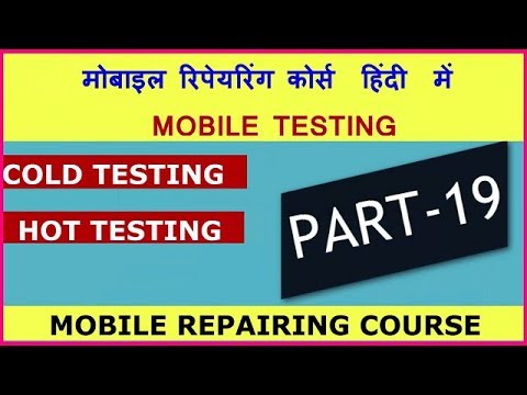 ONLINE MOBILE REPAIRING FREE COURSE PART-19