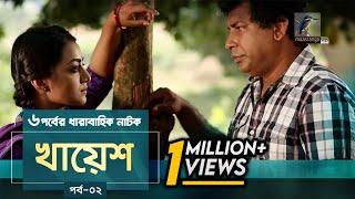 Khayesh | Ep 02 | Mosharraf Karim, Orsha, Fazlur Rahman Babu | New Bangla Natok 2019 | Maasranga TV