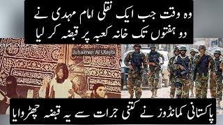 History Of Grand Mosque Seizure 1979   Urdu / Hindi