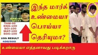 vijay son sanjay latest photos Videos - 9tube tv