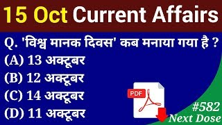 Next Dose #582 | 15 October 2019 Current  Affairs | Daily Current Affairs | Current Affairs In Hindi