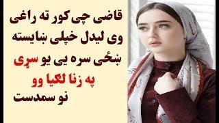 د قاضی ښځی سره یو سړي زنا کوله چی قاضی پری راغی او | Pashto Best Story