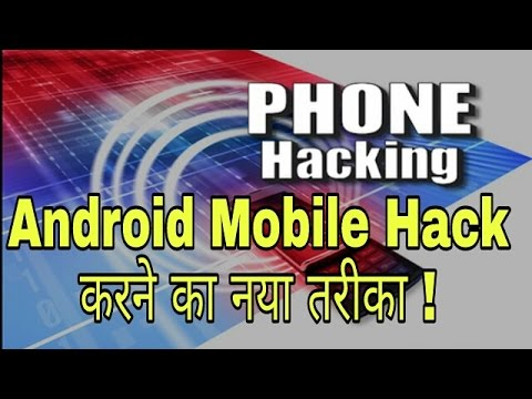 How to hack any android mobile with smart trick !