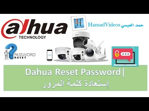 Dahua #NVR , #XVR , #HCVR #Password #Reset | إستعادة كلمة