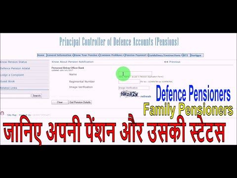 7th CPC_Check Your New Pension Status Online_PCDA (Pension) ने जारी किया लिंक