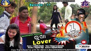 BHUKHA LOVER (Episode-11) JOGESH JOJO's COMEDY DUKAN Sambalpuri Comedy (RKMedia)