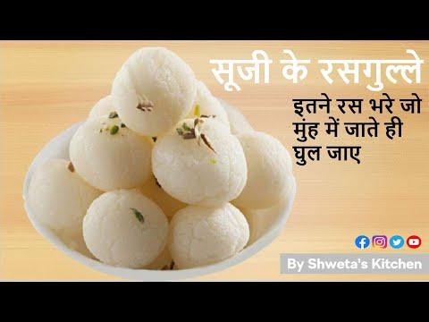 सूजी के रसगुल्ले /Suji Rasgulla in hindi | how to make rasgulla/Rasgulla recipe in hindi, roseola