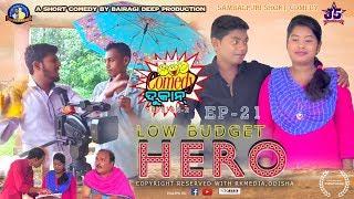 Low Budget Hero (Jogesh Jojo's Comedy Dukan Episode-21) Sambalpuri ll RKMedia