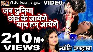 Jab Duniya Chhod Ke Jayenge || Video Song || Latest Hindi Sad Song  || Jyoti Vanjara ||