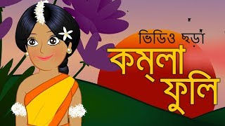 Komla Fuli Komla Fuli  | কমলা ফুলি কমলা ফুলি|  Bangali Rymes for Kids