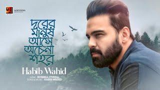 Durer Manush Ase   Habib Wahid   New Bangla Song 2017   Official lyircal video