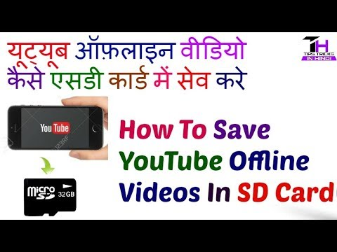 Save YouTube Offline Videos In SD Card