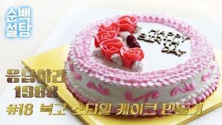 [순백설탕] 응답하라 1988 케이크(복고풍 데코레이션 생크림 케이크/별립법 케이크 베이킹) How to make Retro Style Decoration CAKE
