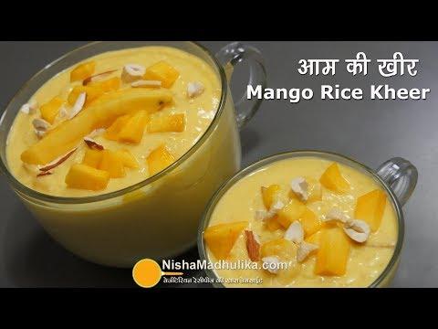 Mango Kheer Recipe  | आम की खीर । Mango Payasam