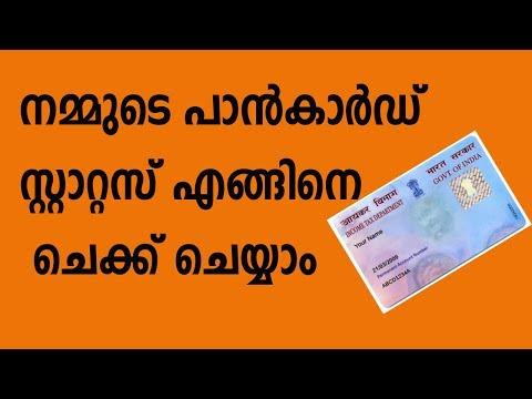 How to Check Pancard Status |Malayalam |