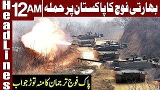 It is time to attack Pakistan - Indian Army chief  | Headlines 12 AM | 23 September 2018 | Express