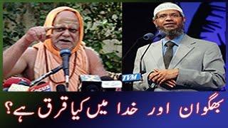 """Peace TV Urdu-Zakir naik Urdu Speech"""" Difference between ALLAH and Bhagwan """" Islamic Bayan in Hindi"""