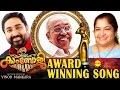Award Winning Song | Nadavathil | Film Kamboji