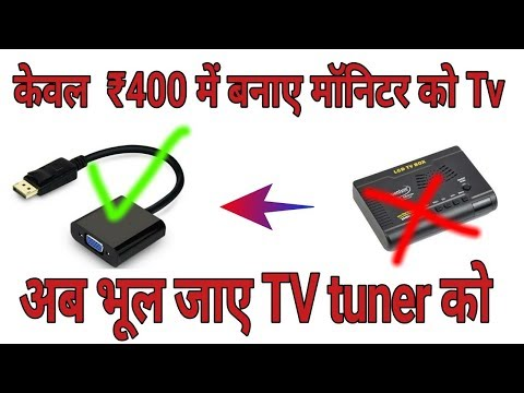 बिना TV Tuner Monitor में TV कैसे चलाये ? how to use hdmi to vga cable ?