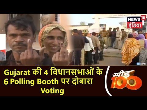 Gujarat की 4 विधानसभाओं के 6 Polling Booth पर दोबारा Voting | Speed 100 | News18 India