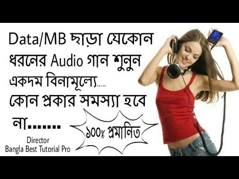 Listen to any kind of music without No Data ie MB