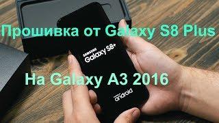 Samsung Galaxy A7 2016 transform in Galaxy S8 / Advanced