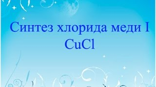 Download Синтез хлорида меди I (synthesis of copper(I) chloride) CuI Video