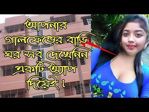 আপনার গালফেন্ড এর বাড়ি ঘর সব কিছু দেখুন এই অ্যাপ টি দিয়ে।Technical Youtube Master YOUTUBE bangla