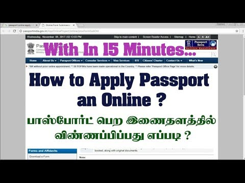 How to apply passport  in India and how to get appointment with in 15 Min   Tamilmanamnews