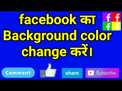 How To Change Facebook Color Using Mobile Easily Way | Hindi/Urdu