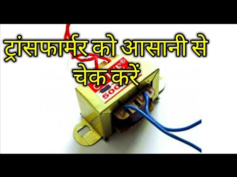 how to check transformer working or not