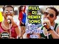 Download ANKUSH RAJA DJ VIDEO SONG - हरदी जइसे पातर ना - Bhojpuri DJ - Bhojpuri Songs