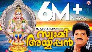 സ്വാമി അയ്യപ്പൻ | SWAMI AYYAPPAN | Ayyappa Devotional Songs Malayalam | M.G.Sreekumar