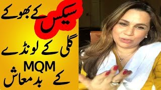 Irum Azeem Farooque Exposed Sexual Harassment By MQM Leaders