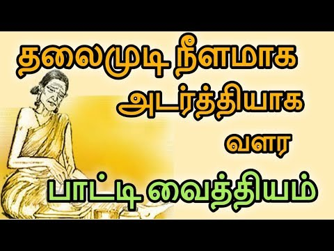 Home remedy to stop hair fall | Fast hair growth tips in tamil - Faster and Thicker