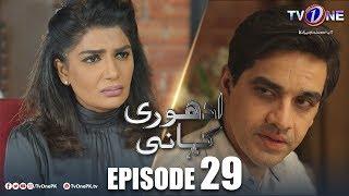 Adhuri Kahani   Episode 29   TV One Drama   4 April 2019