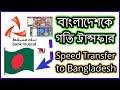 bank muscat mobile banking | Speed Transfer to Bangladesh | Hindi | Urdu