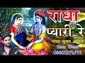 Krishna Bhajans 2017 Radha Pyari Re Hit Krishna Songs Audio HD New Hindi Devotional Songs mp3