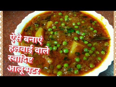 Punjabi Style Aloo Matar ki Sabji | Delicious ,Easy ,Simple Aloo Matar Curry | Cook With Monika