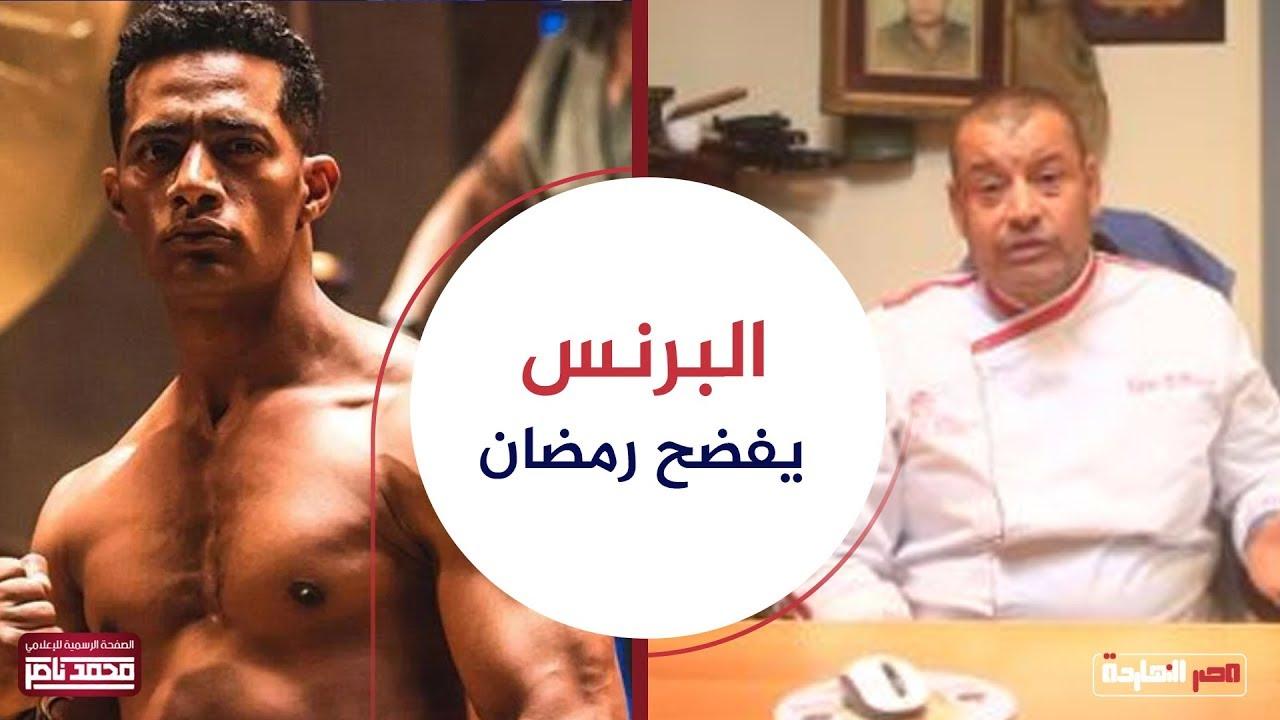 صاحب مطاعم البرنس يكشف بلطجـ ـة محمد رمضان