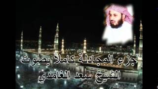جزء المجادلة كامل الشيخ سعد الغامدي Juz AlMujadila by Saad Al Ghamdi