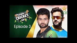 Sawal Cricket Ka   Episode 3   Ahmad Shehzad & Immad Waseem   PCB