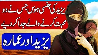 Story of Yazid (Yazeed) and Ammara in Urdu & Hindi