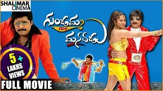 Gundamma Gaari Manavadu Telugu Full Length Movie || Ali, Sindhuri