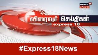 Express18 News | எக்ஸ்பிரஸ்18 விரைவுச்செய்திகள் | News18 Tamilnadu | 17.10.2019