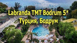 Download Labranda TMT Bodrum 5* - Бодрум Video