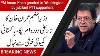 PM Imran Khan greeted in Washington by jubilant PTI supporters | 21 July 2019 | 92NewsHD