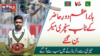 Babar Azam becomes Top century-maker of the current era   Pakistan vs Bangladesh   Top batsman