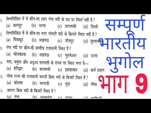 Indian Geography part 9/ Gk for railway group d Alp loco pilot and RPF exam