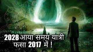 2028 से आया समय यात्री Noah, फंस गया 2017 में | Time Traveller Noah in hindi